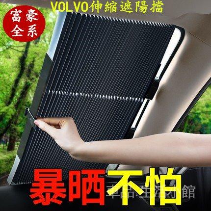 VOLVO 富豪 遮陽簾 隔熱 XC40 XC60 XC90 V60 V90 S60 S90 前檔玻璃遮光板 遮陽擋