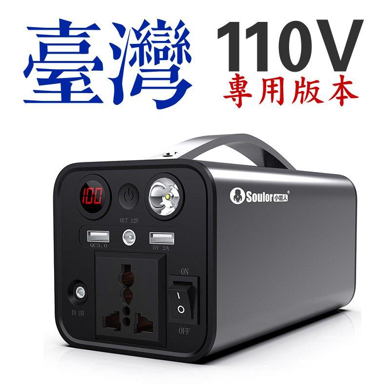 【熱賣】Soulor小能人110V戶外移動電源 便攜手提多功能電源蓄電池車載X16