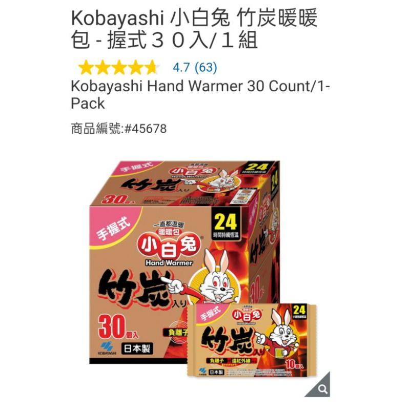 好市多 現貨 日本小白兔 竹炭 握式 暖暖包 一箱30包入 / 貼式 暖暖包 一箱40包入