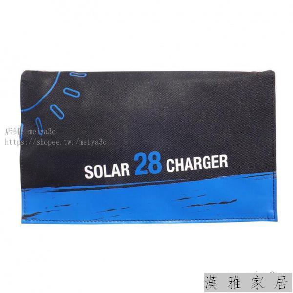 現貨SUNPOWER太陽能折疊包 充電包 5V快充 手機USB充電器 太陽能折疊充電器 28W