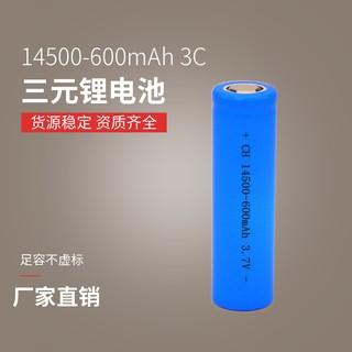 14500 鋰電池 高容量 600 mAh 3.7v 全新品 BSMI認證合格