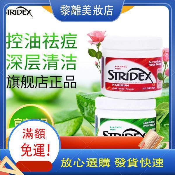 美國Stridex水楊酸棉片貼去閉口粉刺