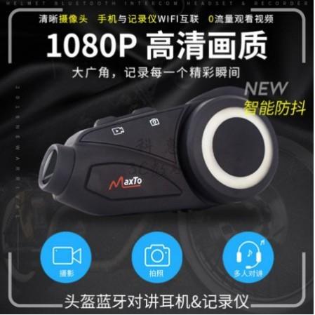 (現貨)MaxTo M3 M3S 機車行車紀錄器 安全帽藍芽耳機 行車紀錄器 1080高畫質 2K高清 搭配雙麥