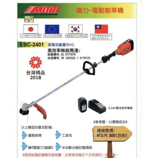 魔力MORI-EBC-2401 電動無刷馬達割草機 電動割草機 型號 除草機 草坪修 特價
