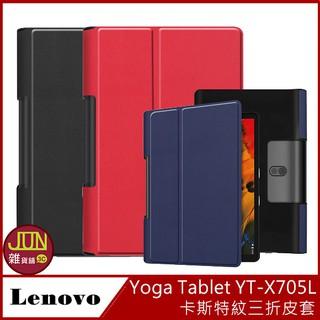 【可立式】Lenovo Yoga Tablet YT-X705L 皮套 三折皮套 卡斯特紋皮套側翻 側掀皮套 保護套 臺中市