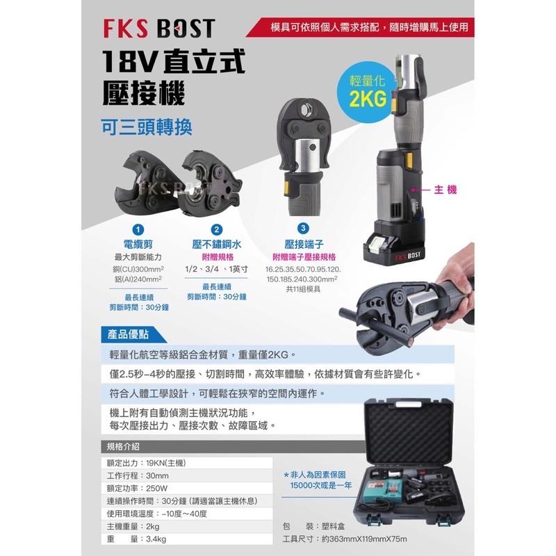 五金 FKSBOST充電式18V輕巧型不鏽鋼水管壓接機 壓接機 壓管機 剪刀式 可加購電纜剪 端子壓接頭