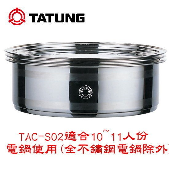 【TATUNG大同】不鏽鋼蒸籠(10、11人份專用) TAC-S02