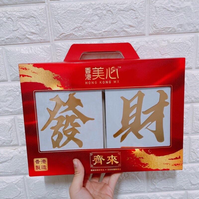 現貨不用等🧨免運🤩2021必備香港美心發財禮盒✨送禮送到心坎裡🎉