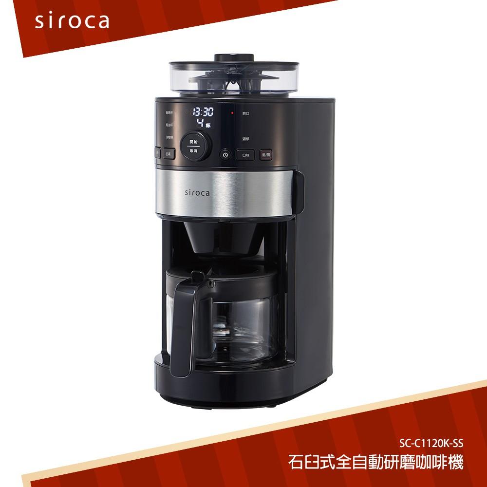 日本siroca 石臼式全自動研磨咖啡機 SC-C1120K-SS (福利品)