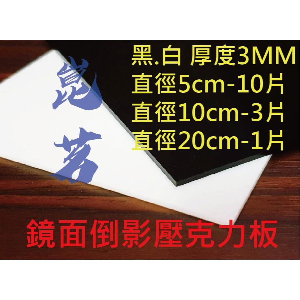 黑白/圓形壓克力板/壓克力板/厚度3MM/0.3公分/倒影板 Beamo專用