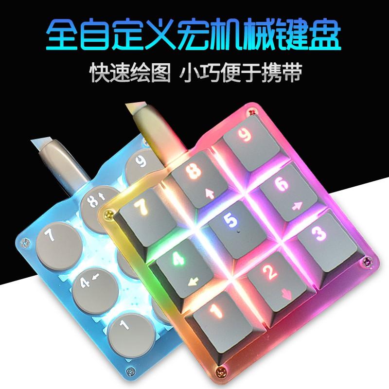 ✖#鼠標#鍵盤  9鍵機械鍵盤小鍵盤osu鍵盤音游鍵盤宏編程鍵盤迷你便攜自定義鍵盤