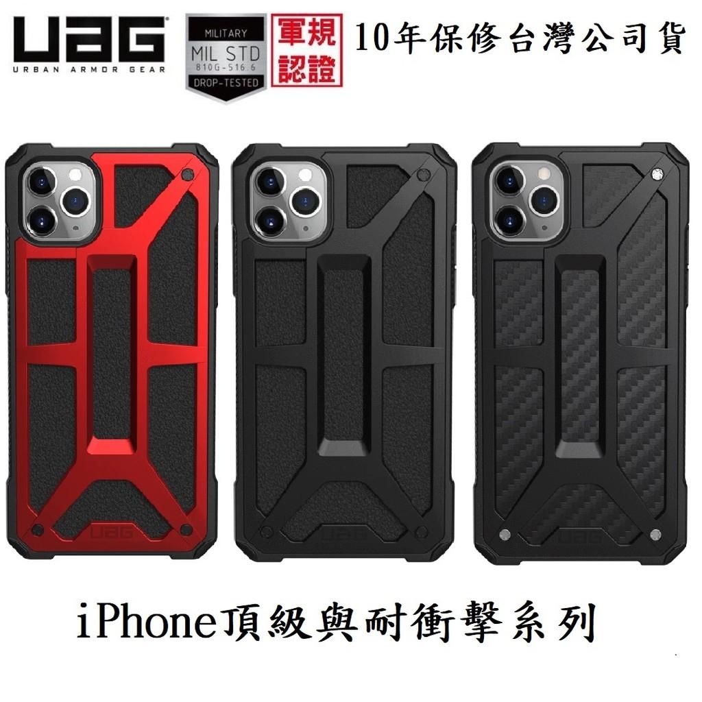 UAG 頂級耐衝擊保護殼 台灣原廠公司貨 iPhone12/11/XR/Xs/SE2/i8/i7 手機殼 防摔殼