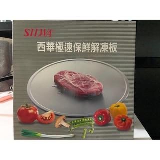 SILWA 西華節能極速保鮮解凍板 解凍盤 節能板 燒烤兩用盤 台灣製 桃園市