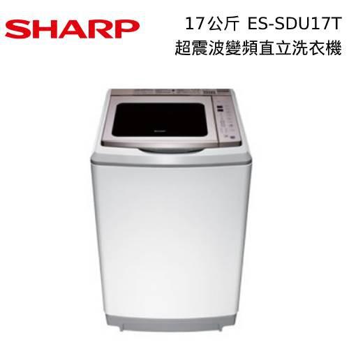 SHARP夏普 ES-SDU17T 17公斤 超震波變頻直立洗衣機【私訊再折】