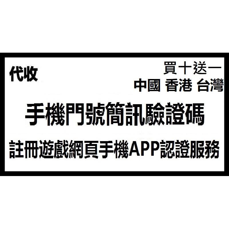 代收手機門號簡訊碼驗證碼認證碼各大中國大陸遊戲網頁平台網站工作室 APP 等接收註冊服務另有香港台灣其他國家買十送一