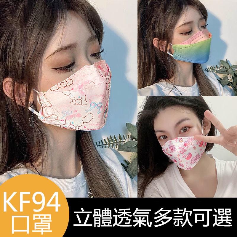 漸變KF94口罩 4D魚型口罩 韓版成人口罩 立體口罩 魚嘴口罩 彩虹柳葉口罩 船型口罩 魚形口罩多款可選