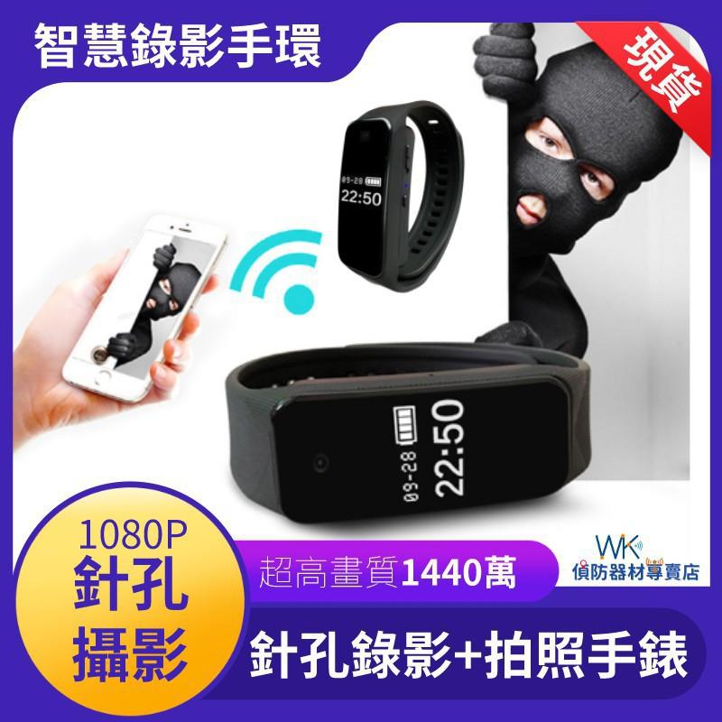 【專業錄影】免運費 不用等待 現貨!智慧錄影手環 針孔錄影+錄音手環 1080P 隱形攝影 智慧手錶 運動手錶 密錄手錶