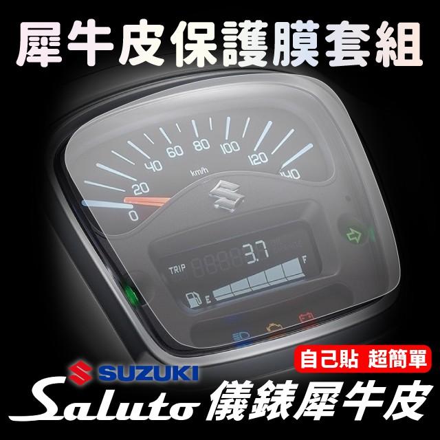 【快速出貨】SUZUKI Saluto 儀錶板犀牛皮保護膜 「送施工配件包」 Saluto改裝