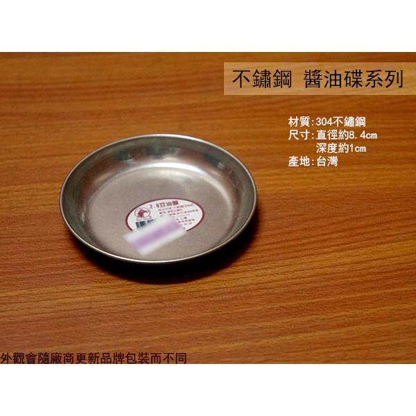 :::菁品工坊:::正304不鏽鋼 豆油碟 2.8寸 8.4cm 台灣製 醬油碟 碟子 金屬 圓盤 盤子 醬料