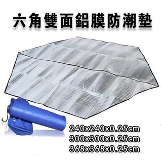 ((六角鋁箔墊))雙面加厚 加大280/ 300/ 386 防潮墊 超輕 鋁膜墊 防水地墊 戶外露營 帳篷內墊 睡墊 野餐垫
