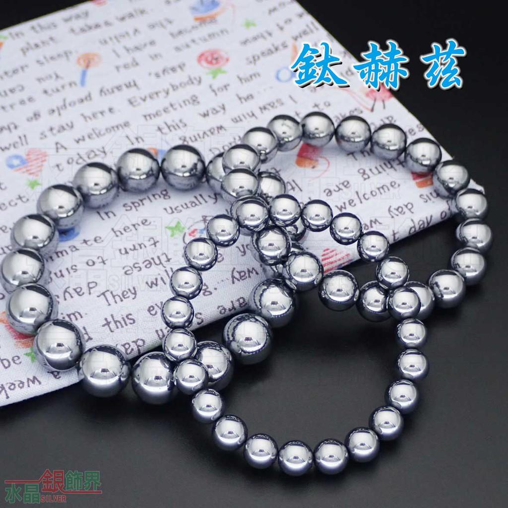 鈦赫茲-手鍊-10~12mm[水晶銀飾界]
