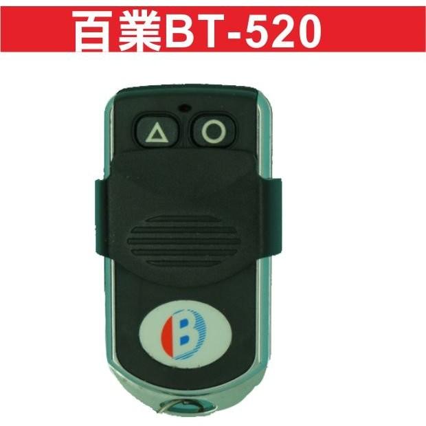 {遙控器達人}百業BT-520.快速捲門 主機 控制盒 遙控器 格萊得 格來得 3S 安進 倍速特 華耐 BT520