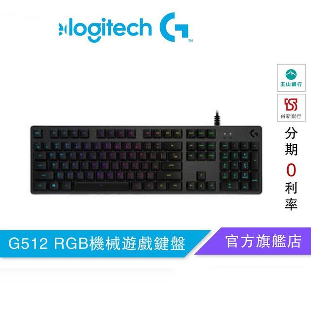 羅技 G512 RGB機械遊戲鍵盤系列【官方旗艦店】