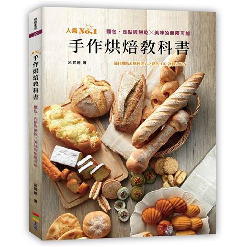 手作烘焙教科書:麵包、西點與餅乾╳美味的無限可能[9折]11100870333