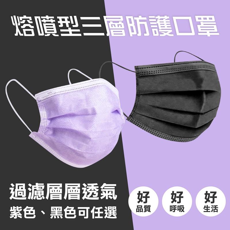 🔥台灣現貨🔥 三層熔噴布黑紫高品質一次性防護口罩 50入/盒 兒童立體口罩現貨卡通口罩細繩幼童(非醫療級)