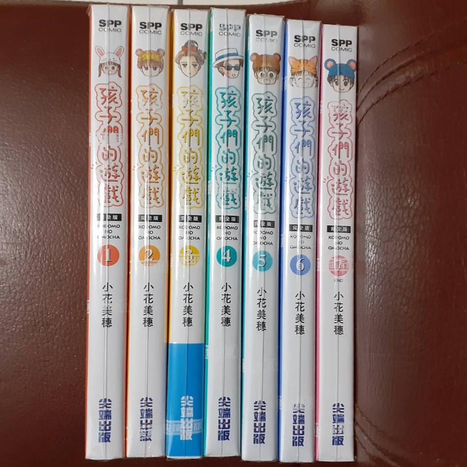 孩子們的遊戲完全版(無書盒)1~7集完(送霧面書套)全新未拆封(玩偶遊戲) / 小花美穗 (尖端出版)