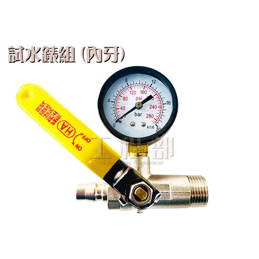 【工程部】試水開關 試水壓力表 4分外牙 3分插心