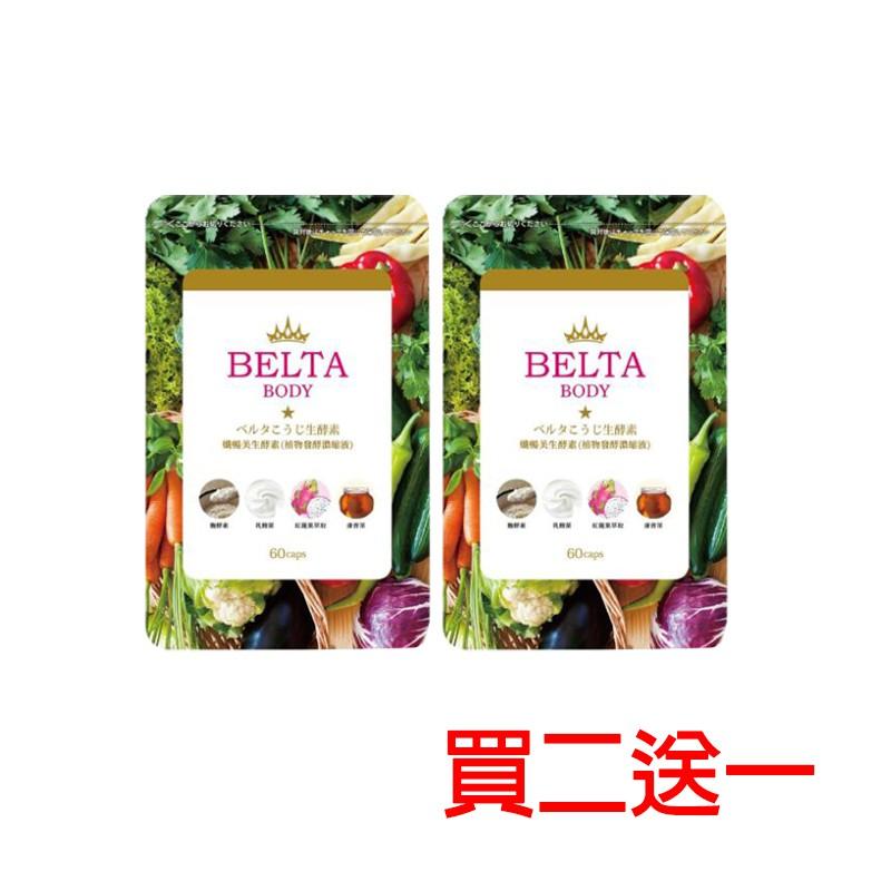 【買二送一】belta纖暢美生酵素 官方正品 60顆入  血橙補水保溼收縮毛孔面膜