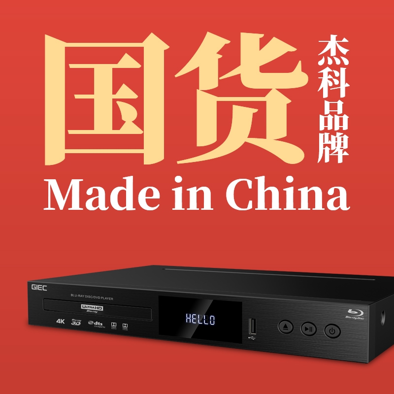 GIEC杰科BDP-G5300真4K UHD藍光播放機dvd影碟機高清硬盤播放器cd