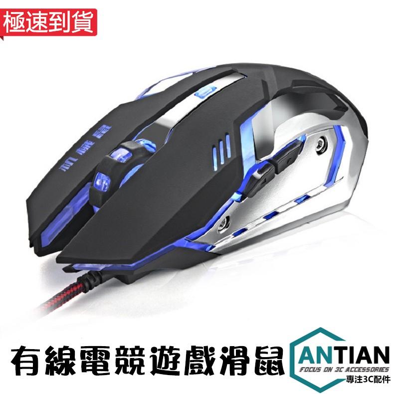 牧馬人 電競滑鼠 可編輯RGB 靜音 辦公滑鼠 6D滑鼠 人體工學 光學滑鼠 4段DPI調 炫光滑鼠 有線滑鼠 競技滑鼠