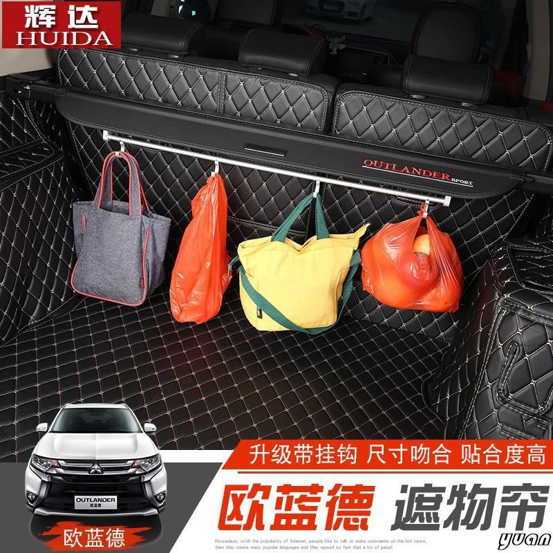 【滿299】++超質感13-20款三菱Outlander歐藍德后備箱遮物簾 國產新Outlander/yuan