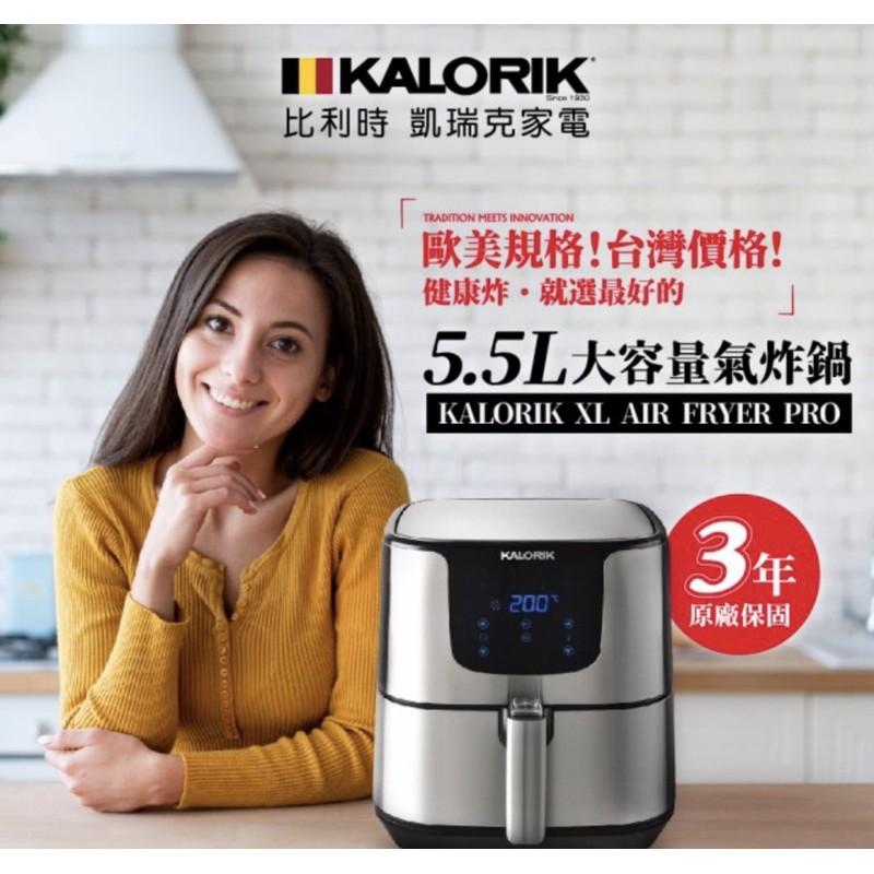 【KALORIK凱瑞克】微電腦多功能氣炸鍋5.5L