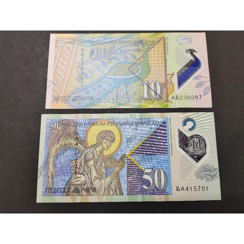 2018年馬其頓10+50Denar塑膠鈔,一標2張95元