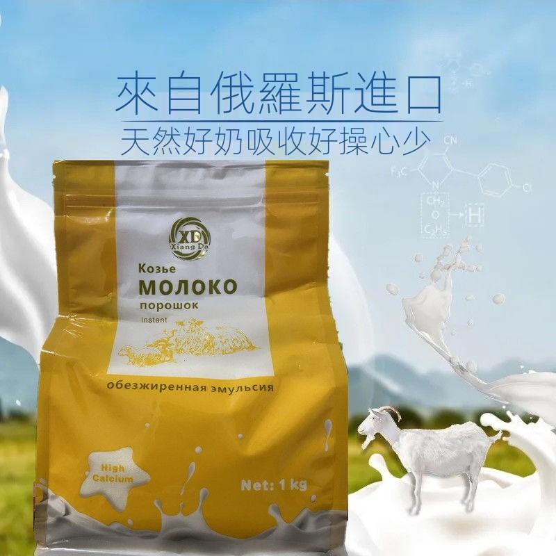 《1000g特惠裝》俄羅斯 風味 羊奶粉 脫羶 高鈣 成人奶粉