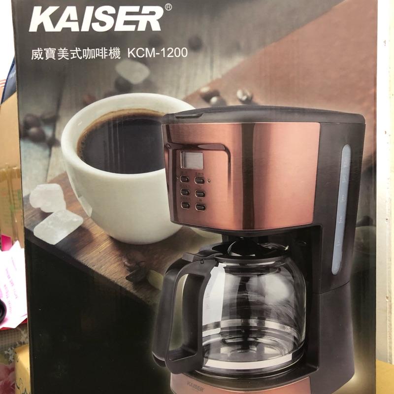 威寶美式咖啡機KCM-1200