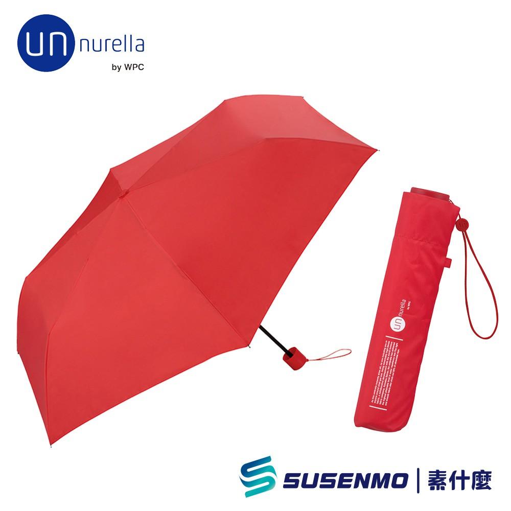 【unnurella】UN-106 日本史上最強不濕傘 瞬間抖落水珠 日本雨傘 遮陽傘 晴雨兩用 (RD 紅)
