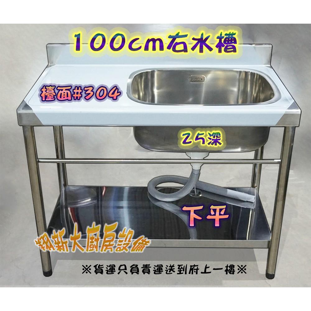 全新【100cm 25深 右水槽.下平】單水槽 單洗槽 洗手台 洗碗槽 不鏽鋼 不銹鋼 洗滌槽 不鏽鋼水槽 不銹鋼水槽