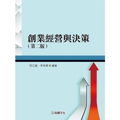 創業經營與決策(第二版)