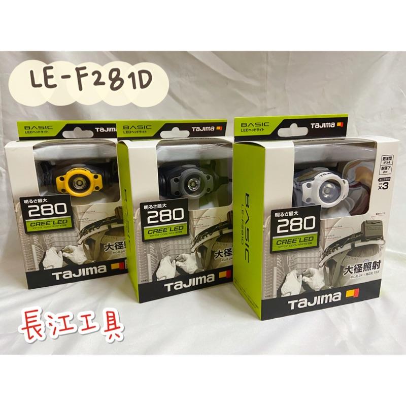 [長江工具]含稅 田島 Tajima 280流明 頭戴式頭燈 工作頭燈 工作燈 LED燈 LE-F281D
