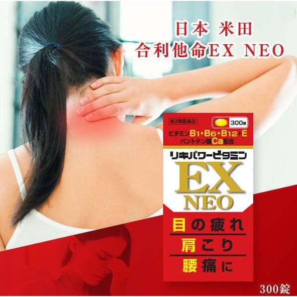 ☞速度搶 僅限2天💥買3送1☜日本🇯🇵 最熱銷 米田合利他命 EX NEO 300錠 期限最新