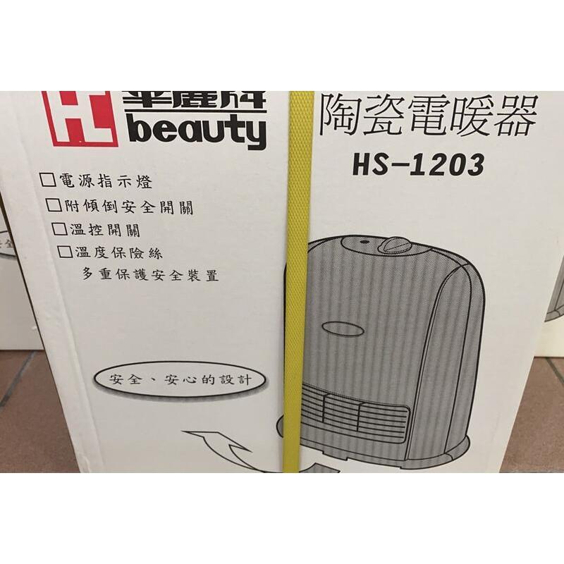 長美 華麗牌 電暖器 HS-1203/HS1203  陶瓷快速加熱~現貨供應~欲購從速