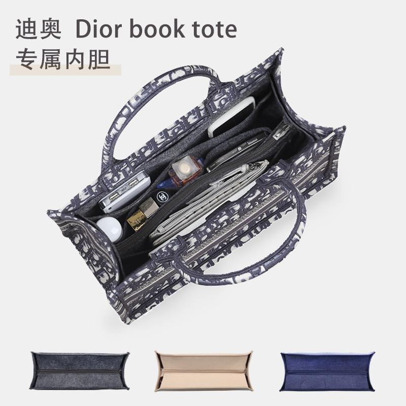 用於迪奧dior包內膽book托特tote購物袋包包內寘分隔定型袋中袋