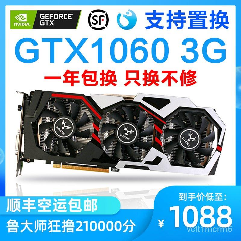 熱賣→七彩虹GTX1060 3G 電腦台式機獨立遊戲顯卡吃雞網吧拆機二手N卡