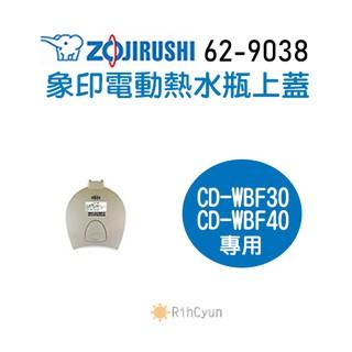 【日群】象印原廠熱水瓶專用上蓋 ZP-62-9038-CT 適用CD-WBF30 CD-WBF40 新北市