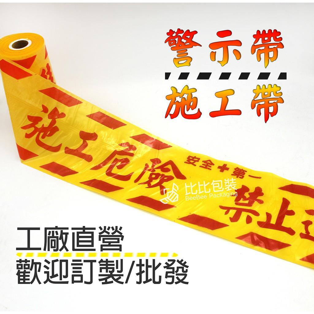 """警示帶施工危險請勿進入施工帶警戒線封鎖線禁止進入台灣製8"""" 6"""" 8吋6吋 ..."""