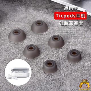 (現貨a)適用于TicPods Free Pro耳帽耳機套真無線智能運動藍牙耳機硅膠套bb1